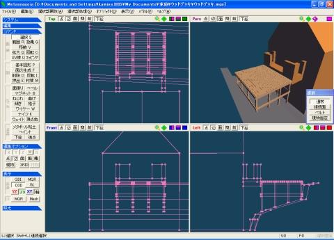元3D野郎で、元CADメーカにいたとはいえ、デザインは得意な方ではない。メタセコイアが有名とか聞いていたのでダウンロードして使ってみる。
